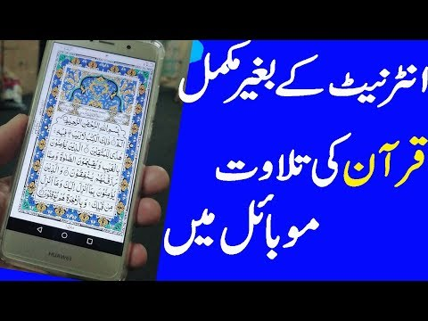 How To Download Quran Pak App On Mobile Best App Without Internet  Quran App Urdu
