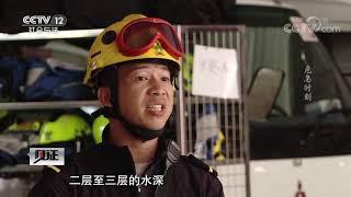 《见证》 20200117 百年警察·澳门1999(五)危急时刻| CCTV社会与法