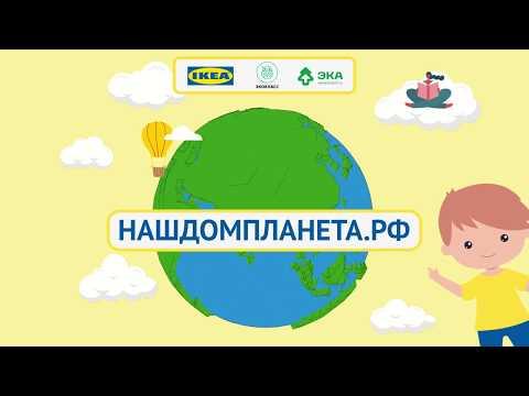 Всероссийский экологический урок видео