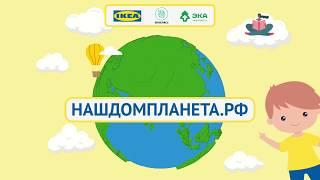 """Всероссийский экологический урок """"Наш дом. Ничего лишнего"""""""