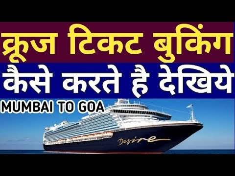 How To Book Cruise Ticket Online Easily In 10 Minutes In India Mumbai To Goa