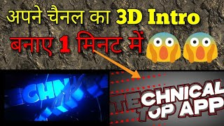 online intro kaise banaye||How to make a online free video intro for YouTube channel In hindi?