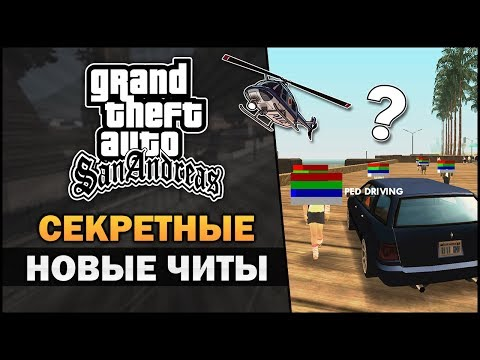 GTA SA - Секретные новые читы - Feat. 7Works