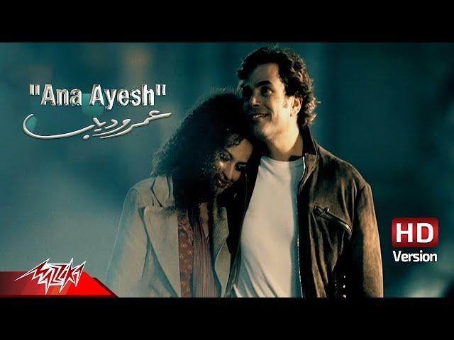 Amr Diab - Ana Ayesh | Official Music Video | عمرو دياب - أنا عايش