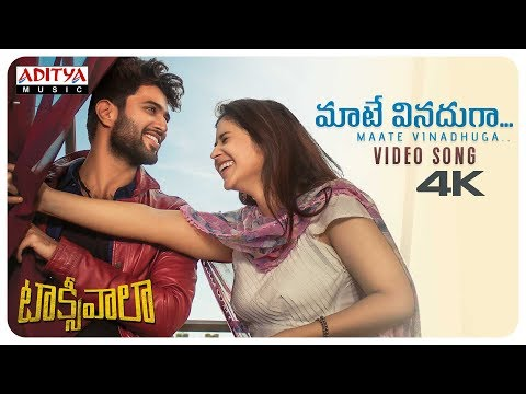Maate Vinadhuga Video Song (4K) || Taxiwaala Movie || Vijay Deverakonda, Priyanka || Sid Sriram