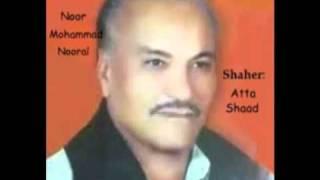 Ae Chetoren Sar Ganokan _ Noor Mohammad Nooral