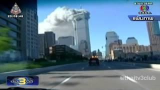 ข่าว3มิติ - ระลึก 12 ปี ถล่มตึกเวิลด์เทรด