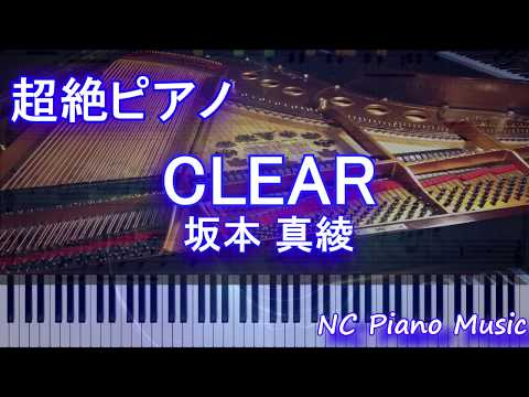【超絶ピアノ】CLEAR / 坂本 真綾 (アニメ「カードキャプターさくら クリアカード編」OP)【フル full】