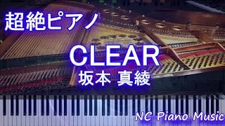 Cardcaptor Sakura: Clear Card Arc OP Full Instruments / CLEAR - Maaya Sakamoto より原曲に近い「ピアノ+ドラムs」と「ピアノのみ」&たまーに「ゆっくり版」があり...