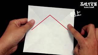 《高雄大空襲》白蝴蝶折紙教學影片