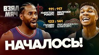 СЕЗОН НБА СТАРТОВАЛ | 50 очков Ирвинга, Кавай в огне, Яннис стабилен