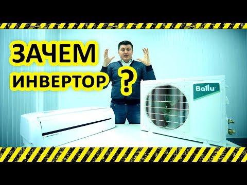 Инвертор недорого Сплит система BALLU 09 - покупка кондиционера с установкой в Таганроге. Обзор.