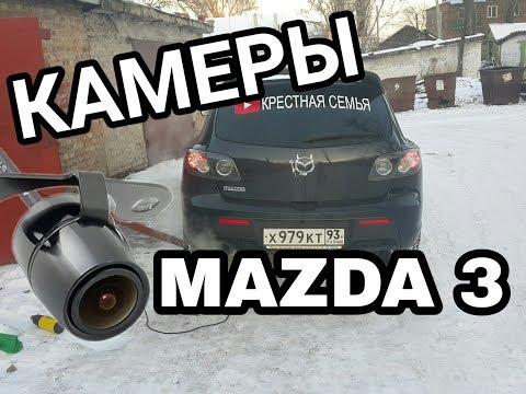 Камера заднего и переднего вида Mazda 3 . Наклейки на лобовое . Фиаско