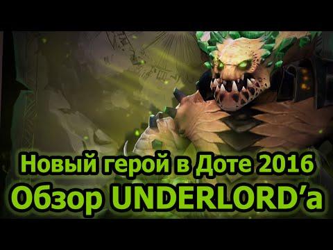 видео: dota 2 underlord - Новый герой в Доте 2 2016 - Обзор на underlord'а от macrogaming