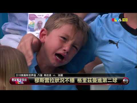愛爾達電視20180706/【世足八強戰】格里茲曼表現搶眼 法國淘汰烏拉圭