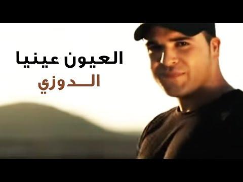 Douzi - Laayoun Aynia (Official Music Video) | (الدوزي - العيون عينيا (فيديو كليب