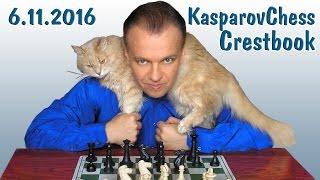 Сергей Шипов играет в блиц! 06.11.2016 Турнир Crestbook / KasparovChess