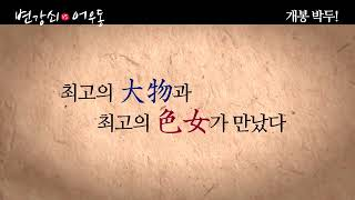 Download Video The Stud VS Eowoodong korean Movie Trailer MP3 3GP MP4