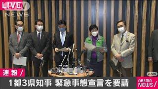 """""""緊急事態宣言要請""""小池都知事と西村大臣コメント(2021年1月2日) - YouTube"""
