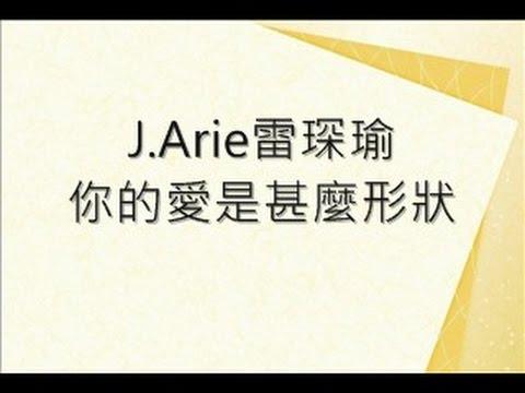 J Arie雷琛瑜 你的愛是甚麼形狀