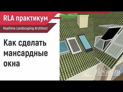 Как сделать мансардные окна в Realtime Landscaping Architect