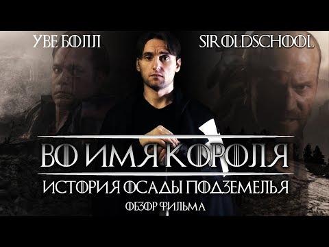 Треш-обзор фильма Во имя короля: История осады подземелья