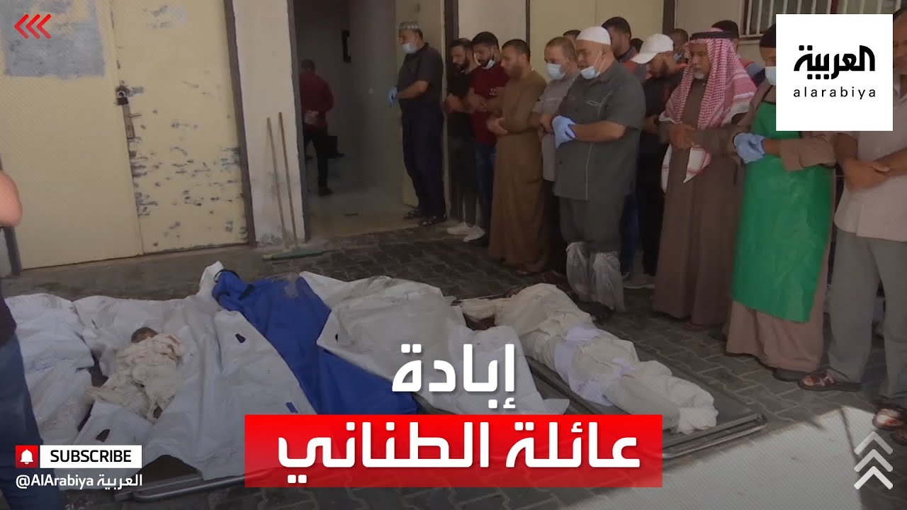 الغارات الإسرائيلية تبيد عائلة فلسطينية بالكامل  - نشر قبل 9 ساعة