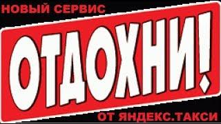 Яндекс . Отдохни - бесплатный сервис для водителей такси / Yandex.Return free service for drivers