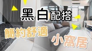 【公屋大改造】欣田邨兩房單位 無菌簡約極舒適小窩居