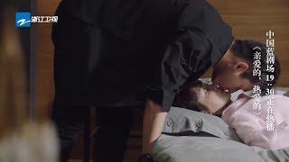 《亲爱的热爱的》第32-33集预告:甜哭了!韩商言乘佟年睡着偷吻 小心翼翼的样子也太温柔了吧 Go go squid【中国蓝剧场】【浙江卫视官方HD】