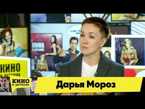 Дарья Мороз | Кино в деталях 16.04.2019 HD