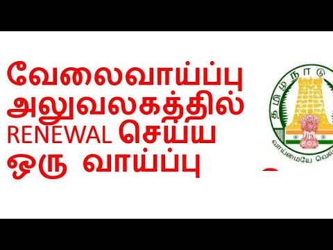 Chance to renewal now on employment exchange | must watch