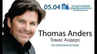 Thomas Anders (Томас Андерс) Москва Кремль 5 апреля