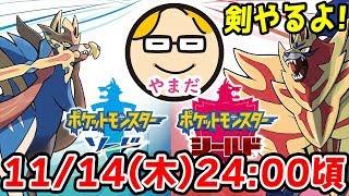 【剣盾実況】ポケモンソードシールドきたぁ!!ガラル地方を冒険すっぞぉ!!!【ライブ】