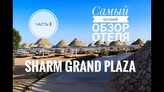 Обзор отеля Sharm Grand Plaza. Шарм-Эль-Шейх. Египет. Часть 3