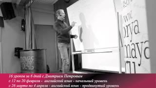 Английский с Дмитрием Петровым! Очный курс.