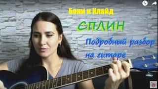 Сплин - Бони и Клайд РАЗБОР НА ГИТАРЕ