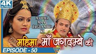 Mahima Maa Jagdambe Ki (महिमा माँ जगदम्बे की) Hindi Serial Episode 50 || Eagle Entertainments