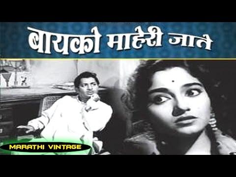Baiko Maheri Jate l Old Marathi Black And White Movie l Raja Paranjpe, Sachin l 1963