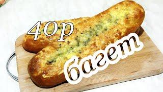 Такой большой и сырный багет с зеленью и чесноком всего за 40 рублей
