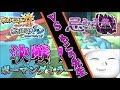 【忌み子祭り】VS もこう先生 ポケモン界のメルエムとばちこりボーマンダ対決!【ウルトラサン・ウルトラムーン/ポケモンUSUM】
