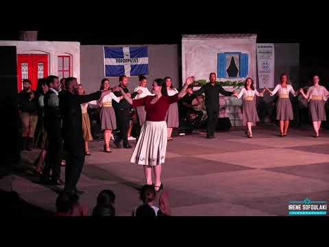 Παράσταση «Μεγαλώνοντας στην Κρήτη» (ΧΟΡΟΚΡΗΤΕΣ) / Folk Music Dance Performance (HOROKRITES)