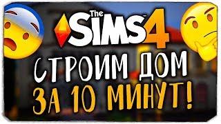 ДОМ ЗА 10 МИНУТ - ЧЕЛЛЕНДЖ THE SIMS 4