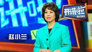 《开讲啦》 美国首位华裔女部长赵小兰:永远不要将门关上 20131026 | CCTV《开讲啦》官方频道