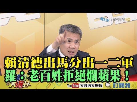 【精彩】賴清德出馬分出一二軍? 羅友志:老百姓拒絕爛蘋果!