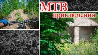 Сталк МТВ Покатушка/ Покатушка На велосипеде/  секретная база  ПВО
