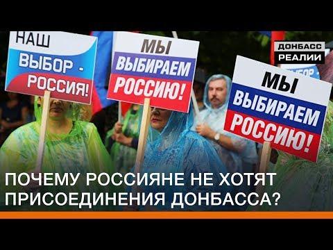 Почему россияне не