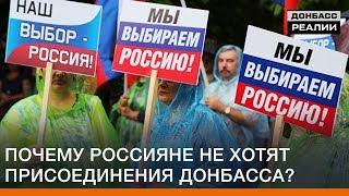 Почему россияне не хотят присоединения Донбасса? | Донбасс Реалии
