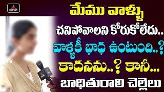 మేము వాళ్ళు చనిపోవాలని కోరుకోలేదు... | Telangana Latest News | Telugu Live News | Mirror TV