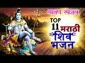 Gambar cover TOP 11 Marathi शिव भजन   Shravan Special Bhajan   Lord Shiv Bhajan   Marathi Bhaktigeete   JUKEBOX